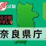 奈良県庁の公務員採用試験について