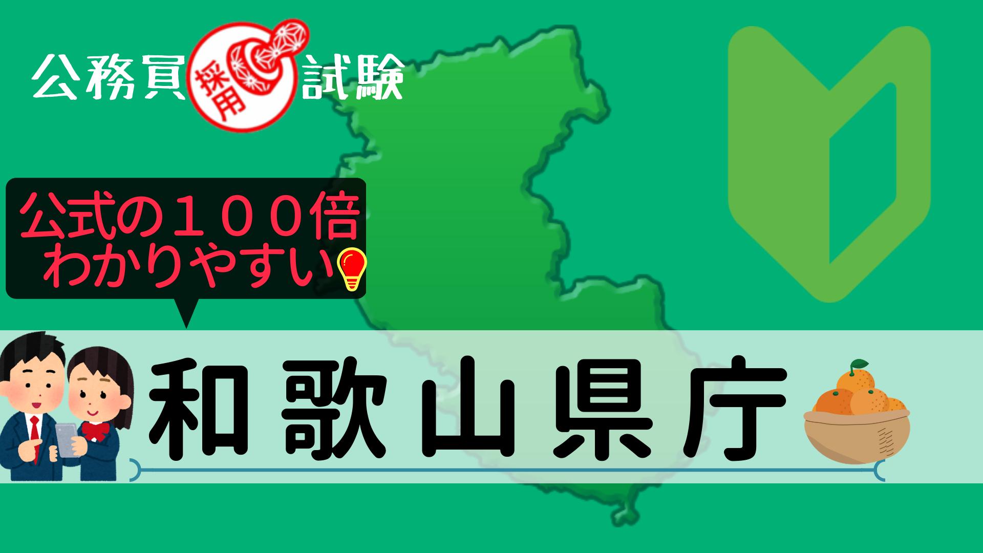 和歌山県庁の公務員採用試験について