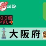 大阪府の公務員採用試験について