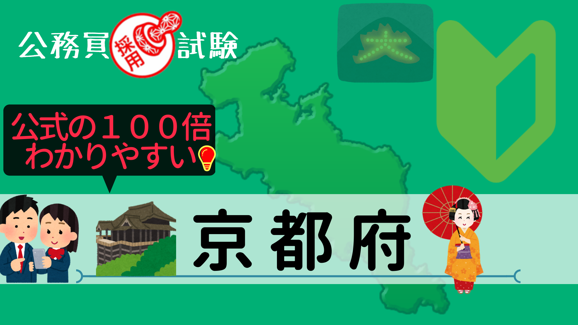 京都府の公務員採用試験について