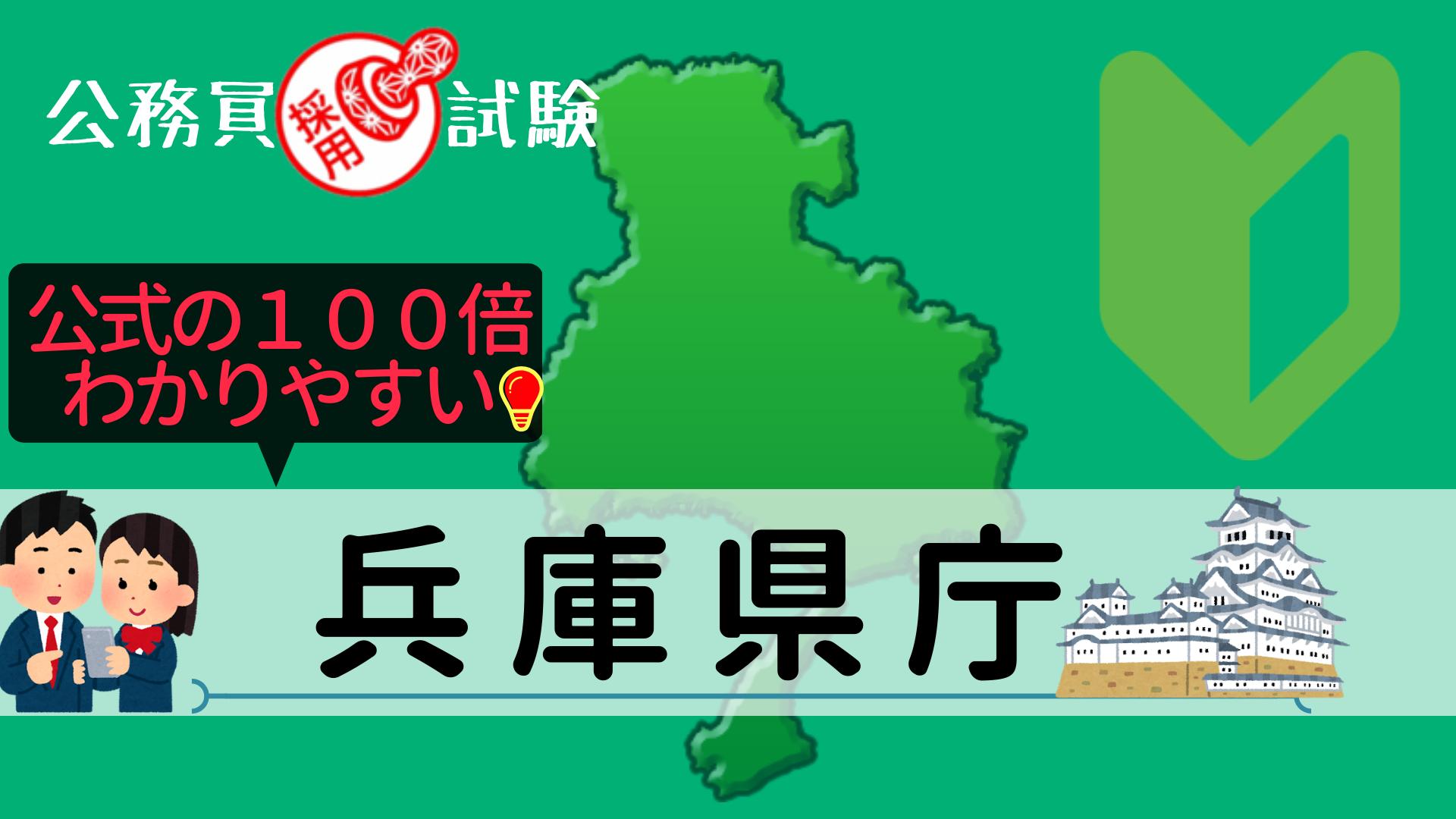 兵庫県庁の公務員採用試験について