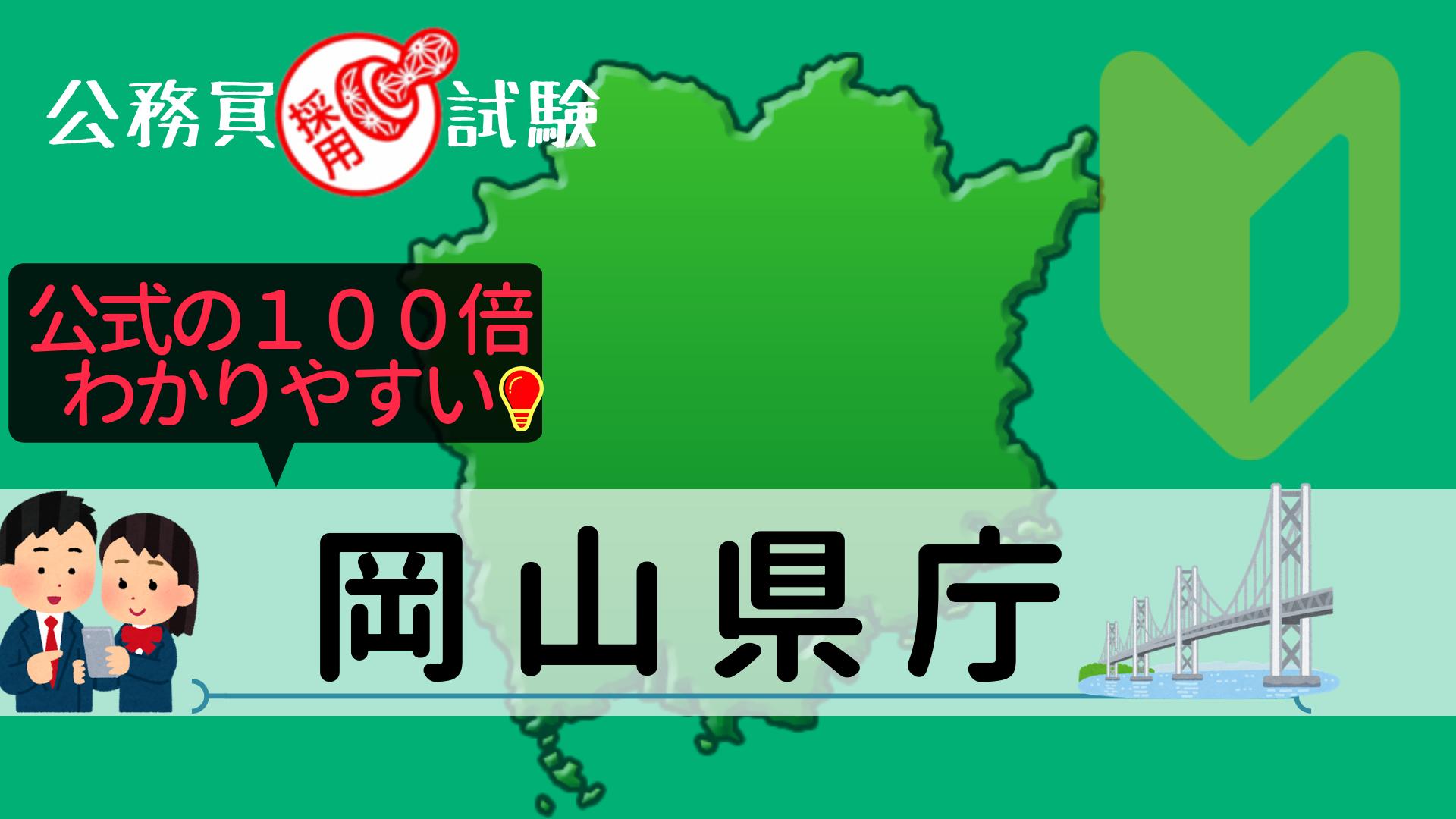 岡山県庁の公務員採用試験について