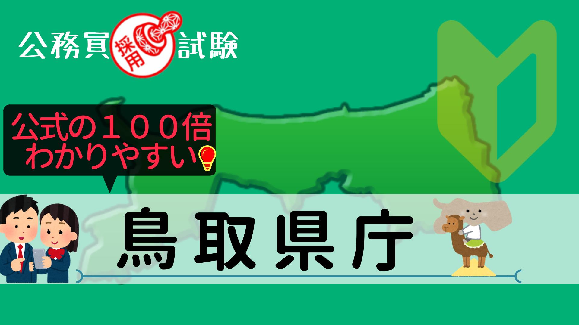 鳥取県庁の公務員採用試験について