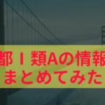 東京都庁1類A採用情報や難易度・倍率について