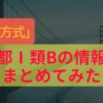 東京都庁1類B一般方式の採用情報や難易度・倍率について