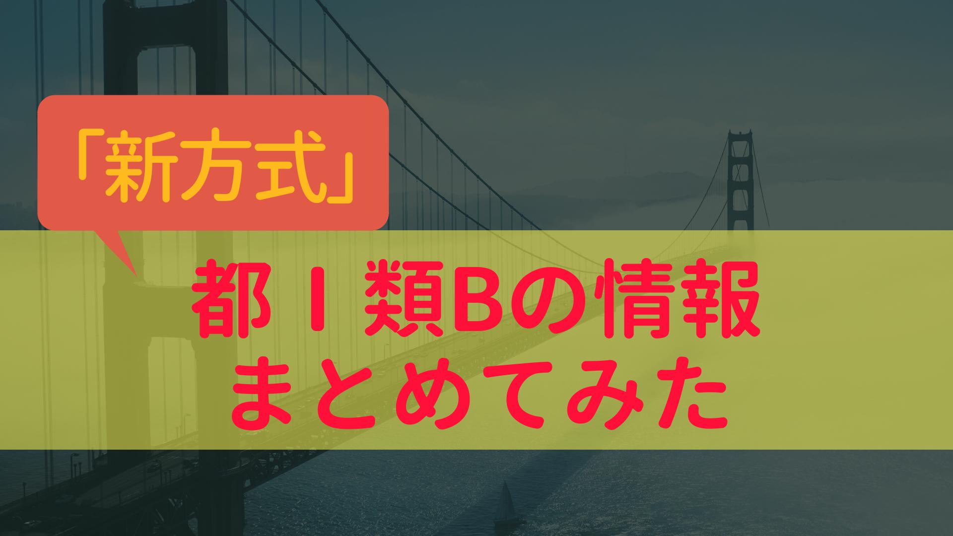 東京都庁1類B新方式の採用情報や難易度・倍率について