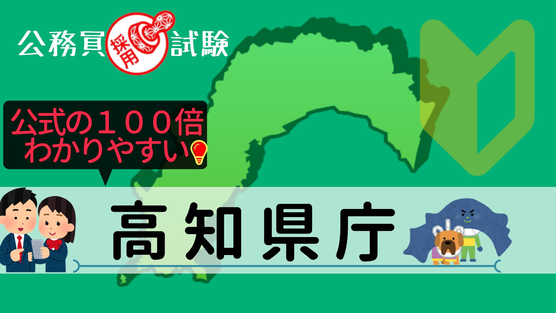 高知県庁の公務員採用試験について