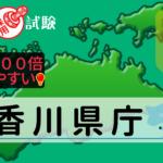 香川県庁の公務員採用試験について
