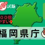 福岡県庁の公務員採用試験について