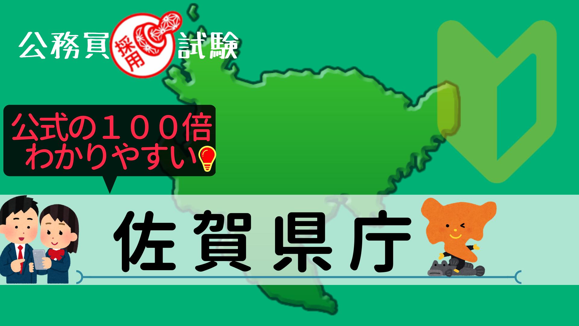 佐賀県庁の公務員採用試験について