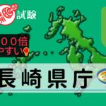 長崎県庁の公務員採用試験について