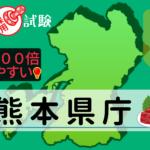 熊本県庁の公務員採用試験について