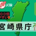 宮崎県庁の公務員採用試験について