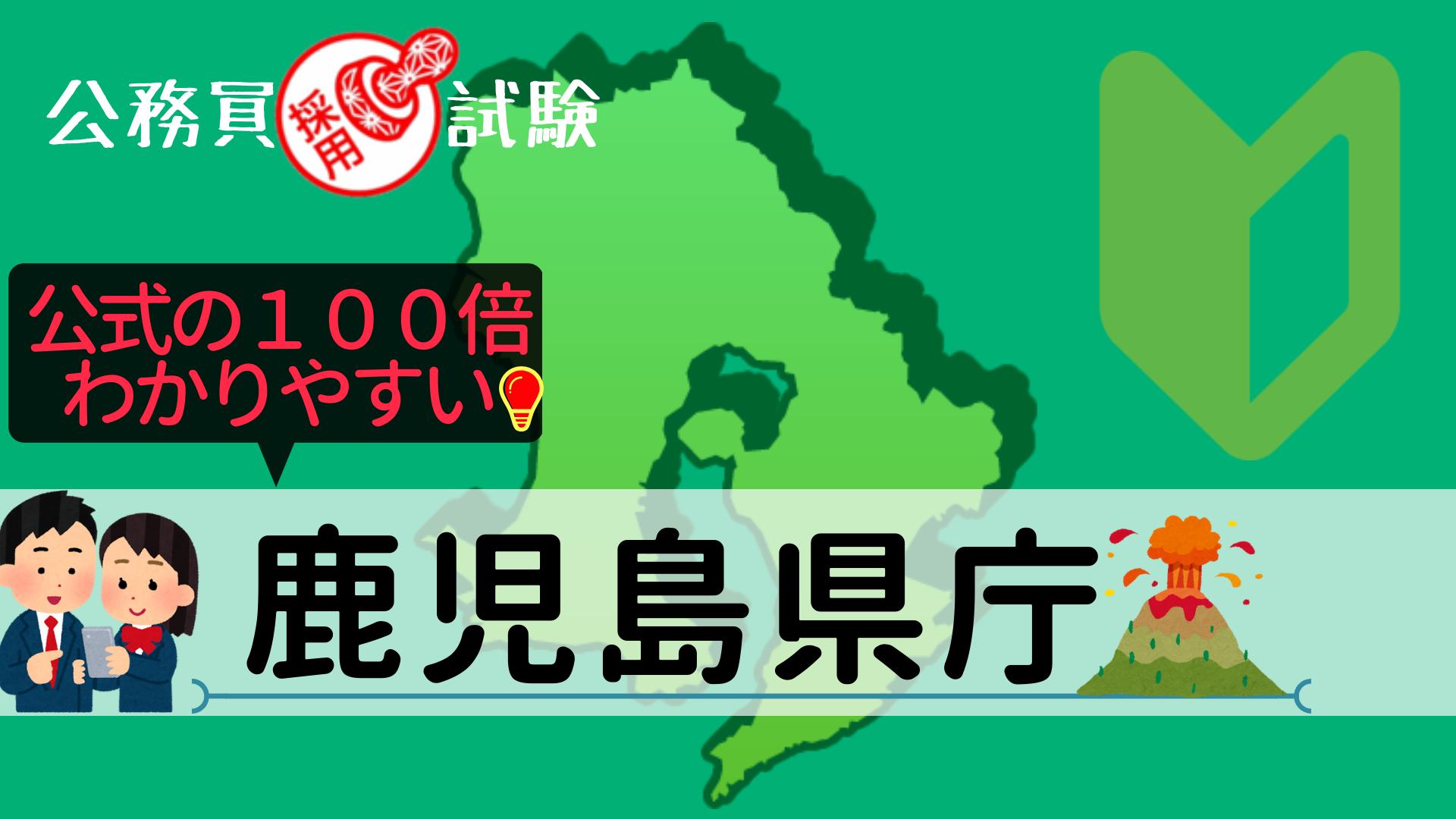 鹿児島県庁の公務員採用試験について